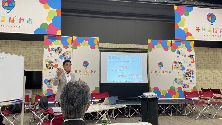 「SDGs de 地方創生」 in 八尾