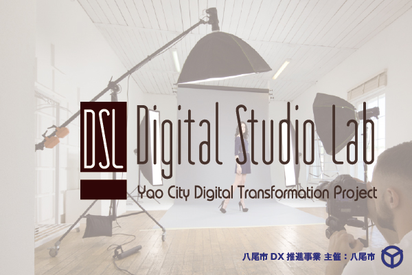 Digital Studio Labo
