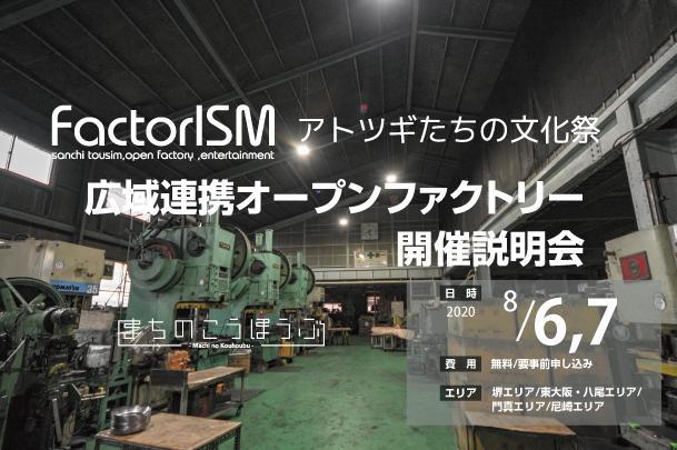 オープンファクトリー「ファクトリズム」の説明会8/6-8/7の開催について